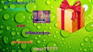 как обмануть аватаров на подарки:аватария
