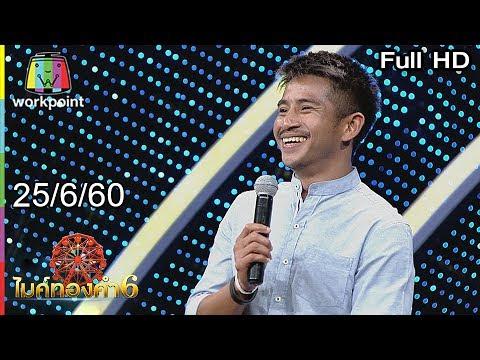 ไมค์ทองคำ 6 | 25 มิ.ย. 60 Full HD