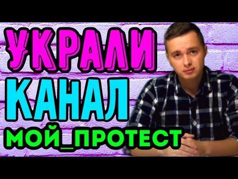 Украли канал Мой протест 😱 Видео с подробностями от автора канала «Мой_протест»