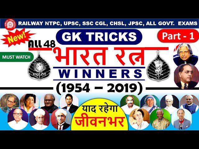 Gk Tricks : All 48 Bharat Ratna Award Winners and Year Tricks in Hindi