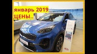 Kia Цены Январь 2019