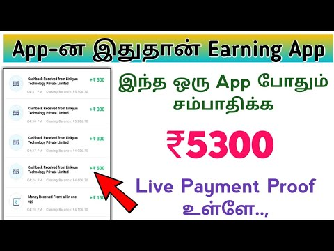 Unlimited High Earning App || ₹5300 Live Payment Proof || Explained In Tamil