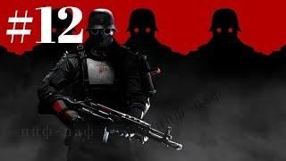 Wolfenstein Youngblood ➤ Прохождение #12 ➤ Рейд: Брудер-2