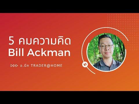 Forex สอน เทรด : 342 -  5 คมความคิด Bill Ackman (2020)