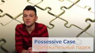 """Падежи существительных в английском языке. Упражнение """"Possessive Case"""""""