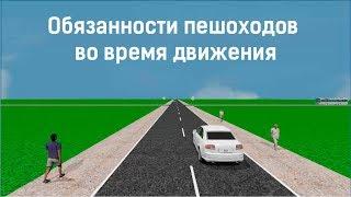 Обязанности пешеходов во время движения