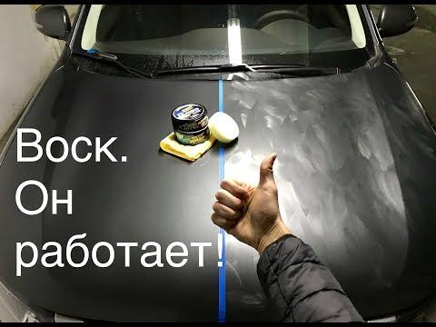 Как наносится воск на автомобиль