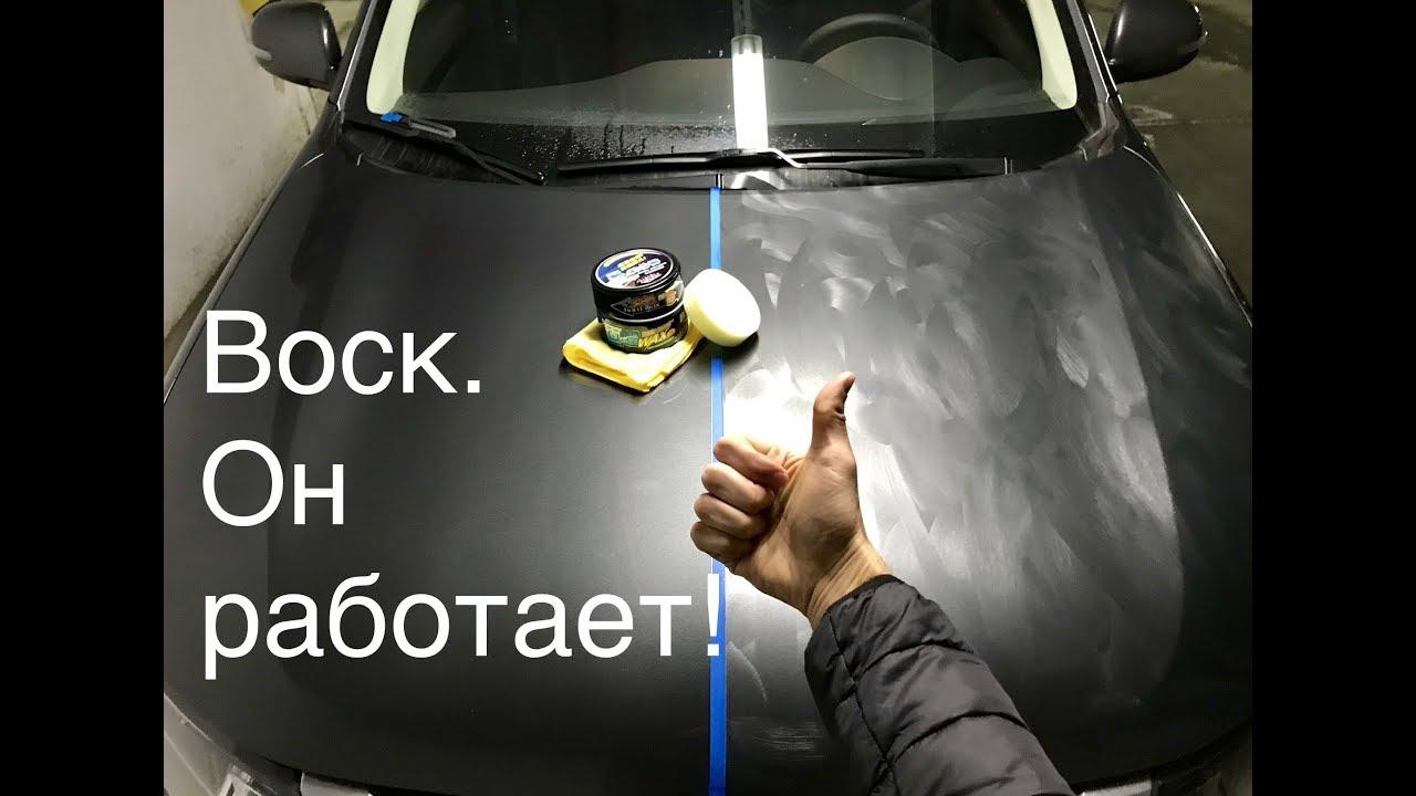 Воск, Он РАБОТАЕТ! проверено. Нанесение воска на кузов автомобиля.
