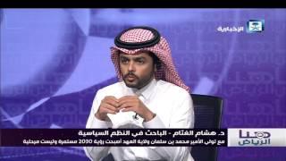 هنا الرياض - الأمير محمد بن سلمان تلقى بيعة ولاية العهد في قصر الصفا بمكة المكرمة