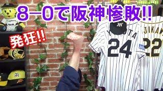 2018年6月17日阪神タイガースVS東北楽天ゴールデンイーグルス交流戦【ハ...