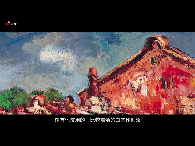 【RTI】«Мультимедийный музей» - (выпуск 16) тайваньский художник Ян Сань-лан