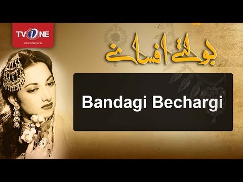 Boltay Afsanay - TV One - 25th September 2017