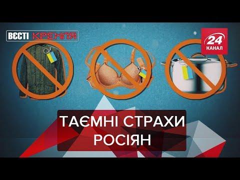 Чому росіян лякають українські бюстгалтери, Вєсті Кр...