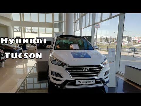 2019 Hyundai Tucson Fiyati ne kadar ?