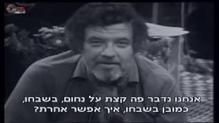 ערב לזכרו של נחום גוטמן 1980 | כאן 11 לשעבר רשות השידור