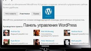 как настроить панель управления на WordPress
