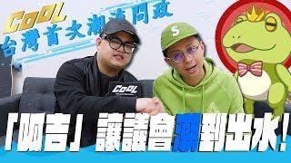 台灣首次潮流問政!呱吉讓議會潮到出水啦!│ 名人會客室 ep.12