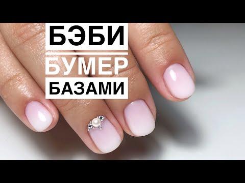 Бэби бумер базами на коротких ногтях / Нежный дизайн ногтей