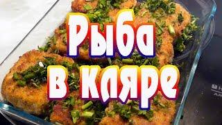 Как готовить рыбу в кляре? Очень простой рецепт домашней кухни. / Рецепт от ARGoStav