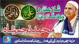 Download lagu Shan e Ali Or Zahra By Muhammad Najam Shah Vahari 2019