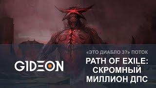 Стрим: Path of Exile - Миллион милишных дпс против лиги Предательства