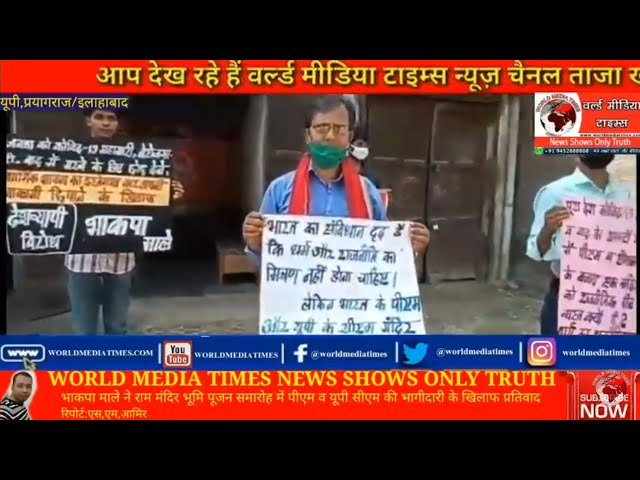 भाकपा माले ने राम मंदिर भूमि पूजन समारोह में पीएम व यूपी सीएम की भागीदारी के खिलाफ प्रतिवाद