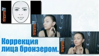 Уроки макияжа для начинающих. Коррекция формы лица/ КОНСТРУИРОВАНИЕ ЛИЦА
