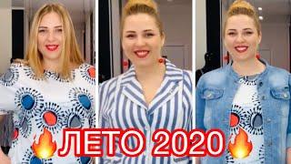 НОВИНКИ СЕЗОНА ЛЕТО 2020 БЛУЗКИ ЖАКЕТЫ БРЮКИ ФУТБОЛКИ ВСЕ МОЖНО КУПИТЬ