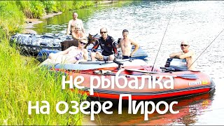 Жара июль не рыбалка на озере Пирос Катаемся на лодках загораем купаемся и отдыхаем с друзьями