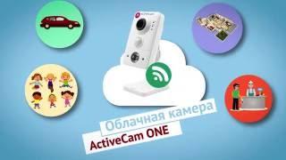 видео activecam