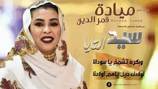 مياده قمرالدين ـ سيد التايا || New 2019 || اغاني سودانية 2019