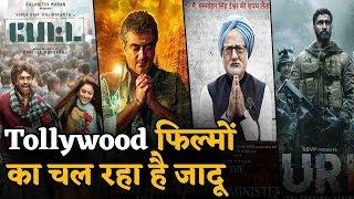Tollywood की इन Films ने Bollywood को चटाई धूल | Must Watch