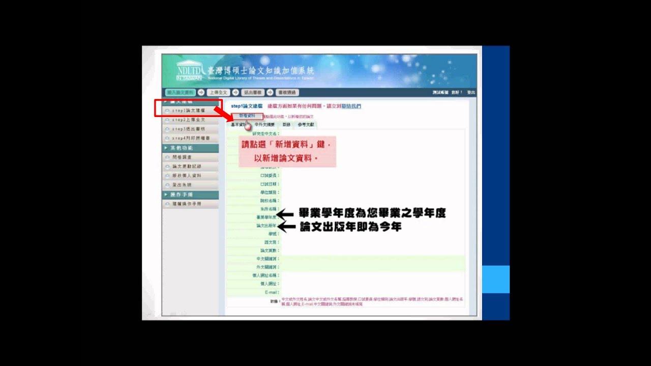 論文上傳 4碩博士論文系統建檔 - YouTube