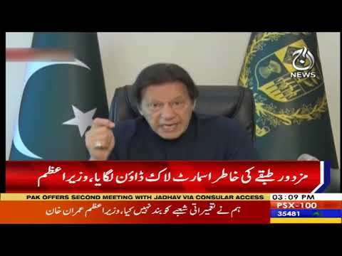 Headlines 3 PM | 8 July 2020 | Aaj News | AJT