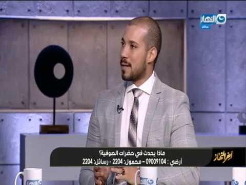 اخر النهار | شاهد رد عالم ازهري علي الجدل المثار عن فيديو الطريقة الصوفية