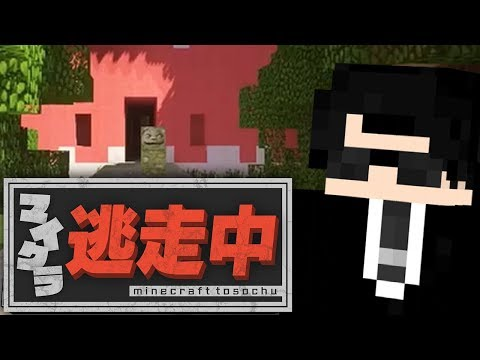 【マインクラフト】千と千尋の神隠しの配布ワールドで逃走中やってみた2【マイクラ逃走中】