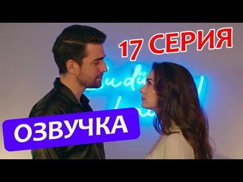 Любовь напоказ 17 серия (Afili Aşk) Озвучка 2019 турецкий сериал