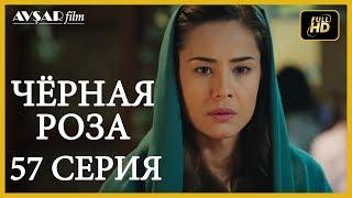 Чёрная роза 57 серия (Русский субтитр)