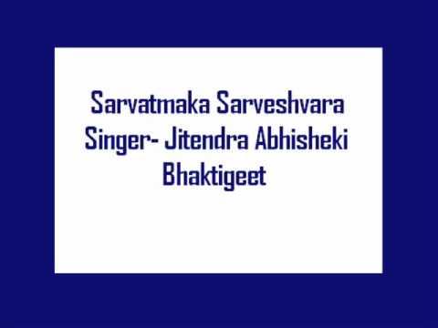 sarvatmaka sarveshwara