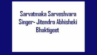 Sarvatmaka Sarveshwara- Jitendra Abhisheki, Bhaktigeet