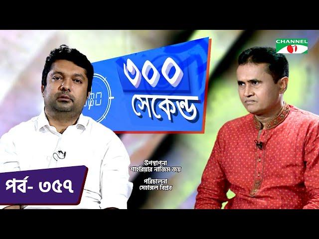 ৩০০ সেকেন্ড | Shahriar Nazim Joy | Nazmul Hossain | Celebrity Show | EP 357 | Channel i TV
