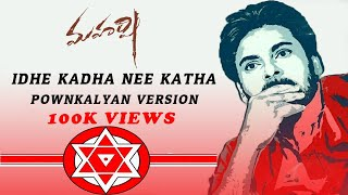 Idhe Kadha Nee Katha Song Ft Janasena Cheif Pawankalyan Maharshi Movie Pawankalyan Version