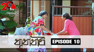 Thuththiri Sirasa TV 22nd June 2018 Ep 10 [HD] Thumbnail
