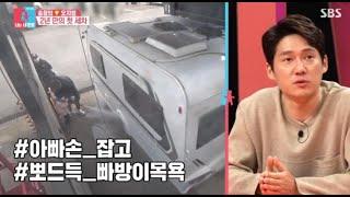 '동상이몽2'송창의,음악+캠핑장완비된&#…