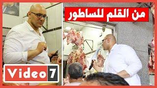 من القلم للساطور ..محمد ساب الإعلام واشتغل جزار عشان يرد الجميل لوالده