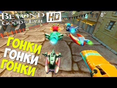 Beyond Good and Evil HD (PS 3) – 8 – ГОНОЧНЫЙ ЧЕМПИОНАТ
