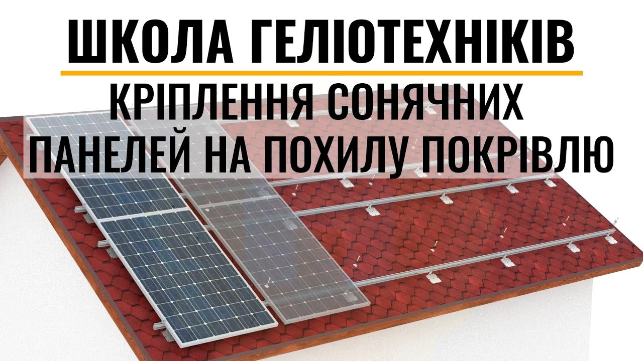 Крепление солнечных панелей на наклонную крышу