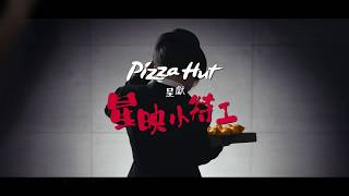 Pizza Hut Starbites Pizza 星映芝...