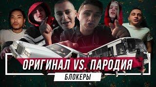 """ДЖАРАХОВ - БЛОКЕРЫ"" ОРИГИНАЛ vs. ПАРОДИЯ  #vsrap"