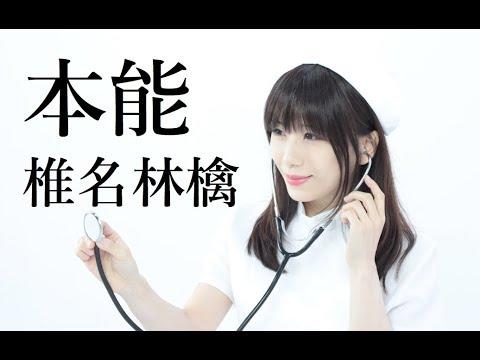 【本能-honnou-】椎名林檎 Violin Cover by 石川綾子 - AYAKO ISHIKAWA-